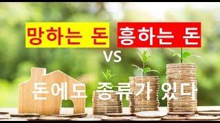 [가족공유] 4가지 종류의 돈_망하는 돈 VS 흥하는 돈_내 통장에는 어떤 돈이 많을까?