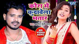 कोई नहीं है टक्कर में #प्रमोद प्रेमी यादव ने एक बार फिर से मार्किट में तहलका मचा दिया Bhojpuri