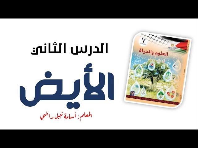 الأيض - العلوم والحياة - الصف السابع الأساسي - المنهاج الفلسطيني الجديد 2018
