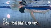 sikana视频:学习仰泳 thumbnail