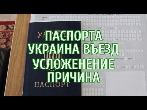 🔴 На Украине объяснили, почему усложняют въезд в Россию