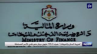 صرف 155.3 مليون دينار دعم نقدي للأسر المستحقة حتى الان - (20-2-2018)
