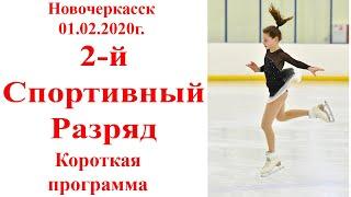 2й Спортивный Разряд К П Новочеркасск 01 02 2020г