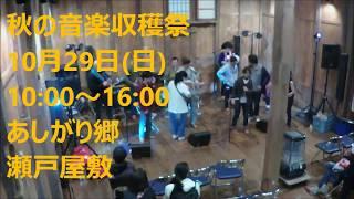 説明 Q2nにて録画 あしがり郷瀬戸屋敷 秋の音楽収穫祭 きゃめろんです ...