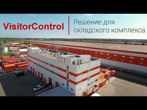 VisitorControl — решение для складского комплекса | Автоматизация КПП и учет автотранспорта