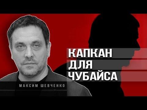 Максим Шевченко. Что