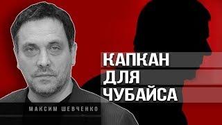 Максим Шевченко. Что стоит за арестом Абызова