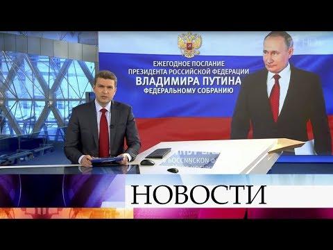 Выпуск новостей в 18:00 от 15.01.2020