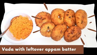 Vada Recipe  Leftover dosa batter recipe  Vada with leftover appam batter  അപപ മവ കണടര വട
