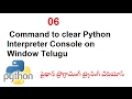 06.Command to clear Python Interpreter Console on Window Telugu | How to Clear Interpreter Console