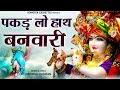 Pakad Lo Hath Banwari | Hansraj Railhan | कृष्ण जी का प्यारा भजन जिसे सुनकर आप भक्ति में खो जायेगे