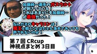 【まとめ動画】第7回 CRカップ 神視点 3日目 ダイジェスト【APEX】