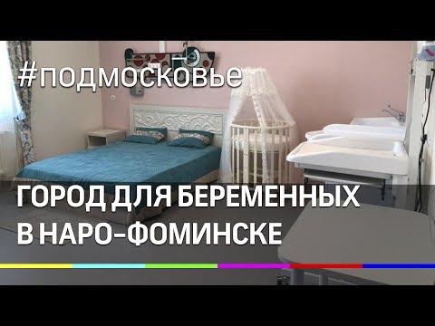 Целый город для беременных. Перинатальный центр в Наро-Фоминске