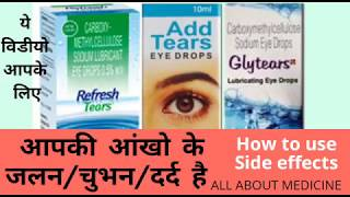 Refresh tears eye drop | Carboxymethylcellulose eye drops | Carboxymethylcellulose sodium eye drops
