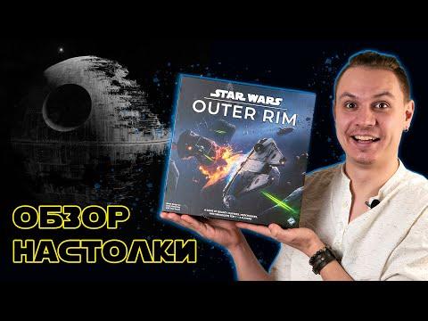 Star Wars: Outer Rim - обзор настольной игры с наёмниками (Звёздные войны: Внешнее кольцо)