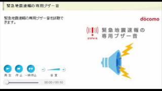 高音質 「緊急地震速報」 携帯エリアメール thumbnail