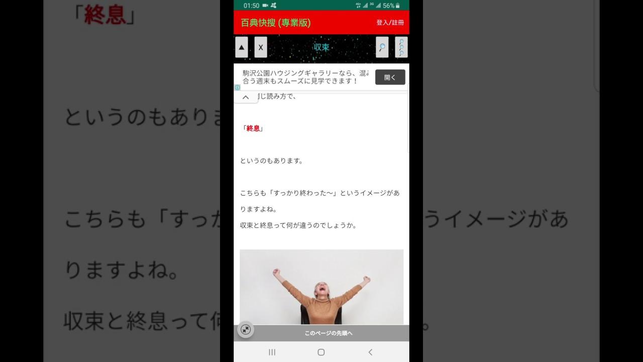 「百典快搜」 日文單字比較字典 使用教學 - YouTube