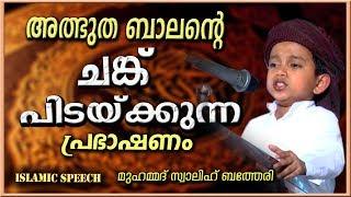 അത്ഭുത ബാലൻറെ ചങ്ക് പിടയ്ക്കുന്ന പ്രഭാഷണം Latest Islamic Speech in Malayalam 2017 Swalih Batheri