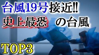 2019年台風19号接近中!!日本に直撃した超大型台風 史上最恐最強クラスの台風ランキングTOP3