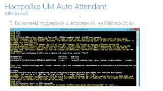 Интеграция Lync Server 2013 и Exchange Server 2013(Курсы для IT: http://www.rudilya.ru Решения в IT: http://www.miaton.ru Статьи об IT: http://www.itband.ru Доклад посвящен интеграции двух..., 2014-08-03T19:48:57.000Z)