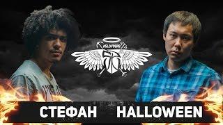 #SLOVOSPB - СТЕФАН x HALLOWEEN (ЧЕТВЕРТЬФИНАЛ)