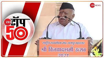 370 हटने से हुआ Jammu-Kashmir को फायदा - RSS Chief Mohan Bhagwat | Non Stop News | Top 50 News Today