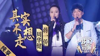【纯享】周华健蒋一侨合唱《其实不想走》,诉说离别心事 |《我们的歌》Chinese idol-Our Song EP11【东方卫视官方频道】