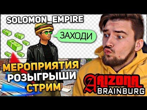 НОВЫЙ АДМИН ARIZONA BRAINBURG ! МП / Розыгрыши /Стрим самп/SAMP/Сборка самп