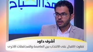 أشرف داود - تفاوت الاقبال على الانتخاب بين العاصمة والمحافظات الاخرى