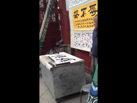 Calligrapher at work in the Lanzhou traditional market. I bought two!