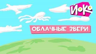Играем с ЙОКО -  ОБЛАЧНЫЕ ЗВЕРИ - Весёлые игры для детей - Во что поиграть с друзьями