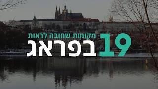 פראג I 19 המקומות שאסור לפספס בטיול בפראג