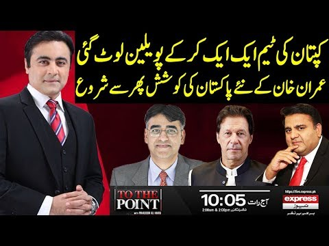 To The Point With Mansoor Ali Khan | 19 April 2019 | Express News