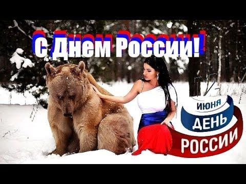 С ПРАЗДНИКОМ НЕЗАВИСИМОСТИ 12 ИЮНЯ!ПОЗДРАВЛЕНИЕ С ДНЕМ РОССИИ.ПОДПЕВАЕТ РОССИЙСКИЙ СОЛОВЕЙ!