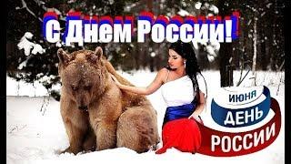 ДЕНЬ РОССИИ 12 ИЮНЯ 2018 ! ПОЗДРАВЛЕНИЯ С ПРАЗДНИКОМ СТРАНА ПОДПЕВАЕТ РОССИЙСКИЙ СОЛОВЕЙ