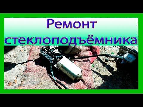 видео: Ремонт электрического стеклоподъёмника на Ваз 2114