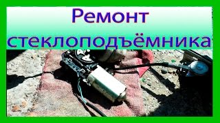 Ремонт электрического стеклоподъёмника на Ваз 2114(, 2015-07-06T08:50:53.000Z)