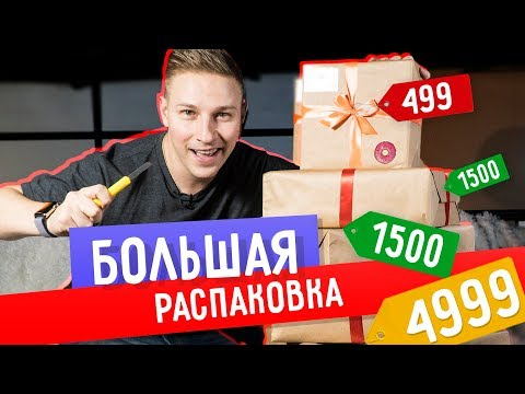 БОЛЬШАЯ распаковка - вскрытие ДОРОГИХ Сюрприз Боксов