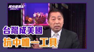 沒了香港 台灣成美國抗中唯一工具【Live】風向龍鳳配