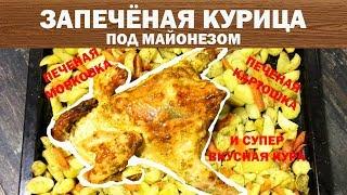 Курица под майонезом домашняя как приготовить запечь в духовке