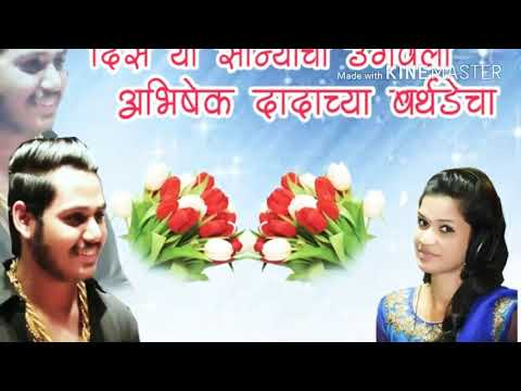Sonali bhoir new birthday song  945 KING