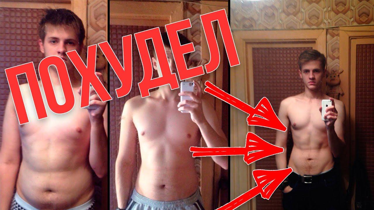 Как я Похудел|Советы как Сбросить Лишний | как быстро похудеть в бедрах мужчине