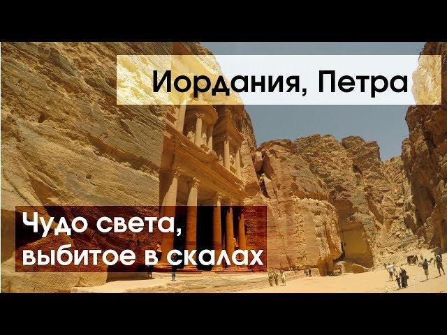 #116 Иордания, Петра: Скальный город в горе, это должен увидеть каждый