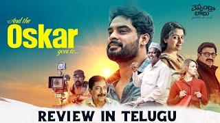 and the oscar goes to movie review | cheppandra babu | Tovino Thomas | Anu Sithara | aha