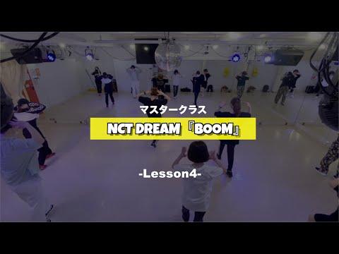 NCT DREAM「BOOM」マスタークラス4週目の様子