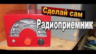 видео Простой приемник 2-V-2 на пяти транзисторах » Радиолюбительский портал