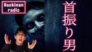 本当にあった視聴者さんの怖い体験談!(ラジオ4)