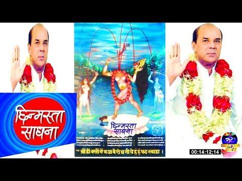 Chinnamasta प्रचंड छिन्मस्ता महाविद्या शत्रु संहारक साधना Sadgurudev Dr Narayan Dutt Shrimali ji