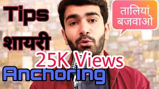 Hindi Anchoring Important Shayari | Anchoring| Sachin Arora|ANCHOR|
