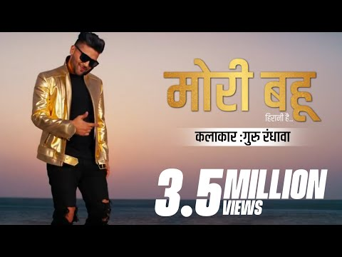 [FULL VIDEO] Mori Bahu Hirani Hai - Guru Randhawa   Bundelkhandi Song   Lahore Guru Randhawa Mixed